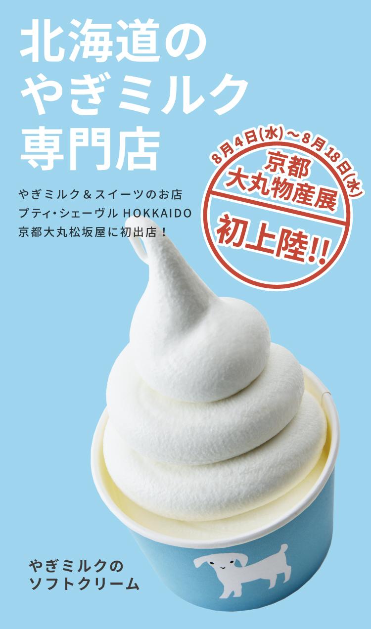 やぎミルク専門店 プティ・シェーヴル