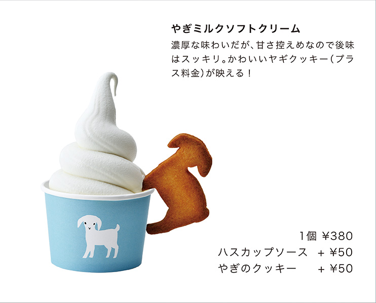 やぎミルクソフトクリーム
